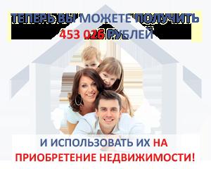Квартира без ипотеки