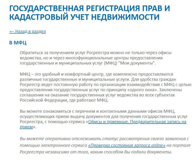 Регистрация договора дарения при переходе права собственности в МФЦ