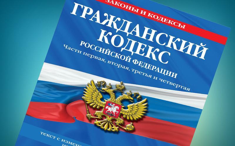 Знание Конституции РФ
