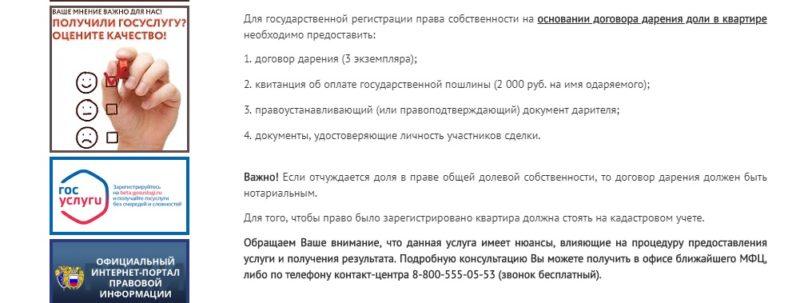 Регистрация договора дарения через МФЦ