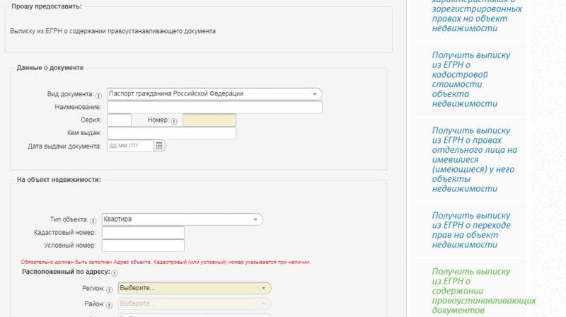 Запрос выписки о содержании правоустанавливающих документов
