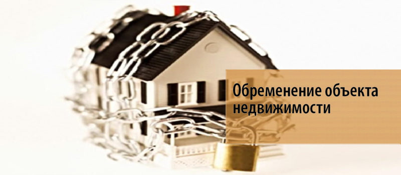 Чаще всего обременение накладывается при покупке жилья в кредит