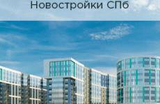 197497c73e499 Советы и опыт покупки двухкомнатной квартиры в СПб