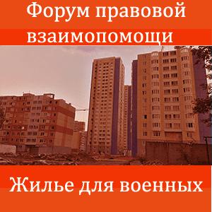 военсуд форум жилищная